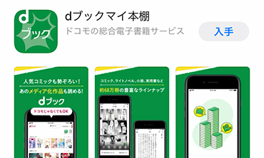 App StoreまたはGoogle Playから「dブックマイ本棚」をインストール