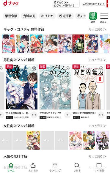 dブックアプリのホーム画面