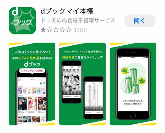 iPhone版dブックアプリ