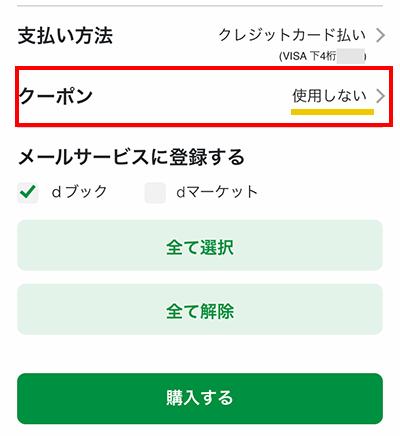 「クーポン」は初期状態では「使用しない」に設定されている