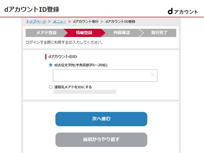 情報の登録画面