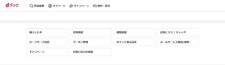 dブックのマイページ
