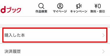 「マイページ」の「購入した本」へアクセス