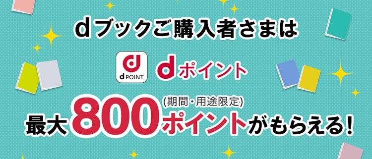 dブック購入者限定キャンペーン