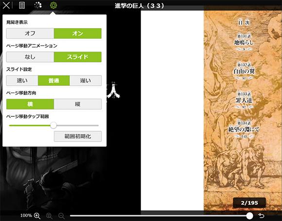 dブックのPC版ビューア画面