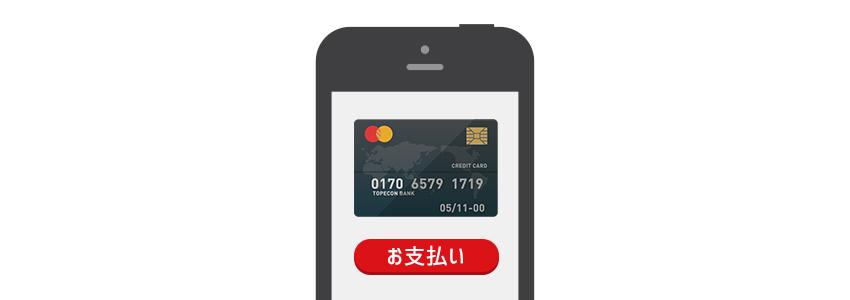 dブックでクレジットカードを使ってお支払いする流れ
