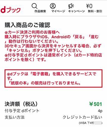 dブックの購入画面