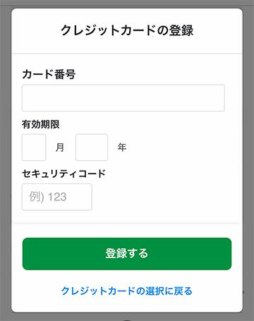 クレジットカードの登録画面