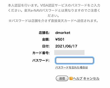 VISA認証サービスのパスワードを入力